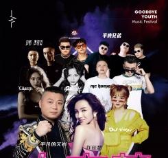晋城超嗨电音节8月9日隆重开幕[晋城]